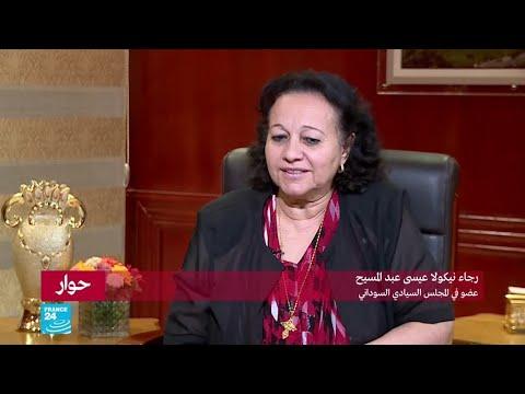 رجاء نيكولا عبد المسيح: شعور عظيم وعبء كبير كإمرأة وكمسيحية في المجلس السيادي
