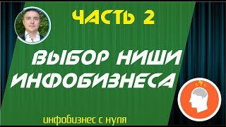 Евгений Гришечкин - Инфобизнес с нуля: Выбор ниши инфобизнеса (часть 2 из 3)!