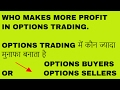 WHO MAKES MORE PROFIT IN OPTIONS TRADING  OPTIONS BUYERS OR OPTIONS SELLERS