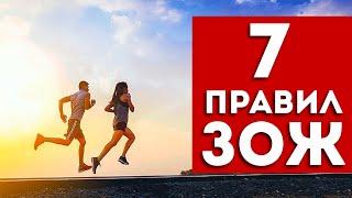7 Правил Здорового Образа Жизни - Как Правильно Вести ЗОЖ. Простые Способы.