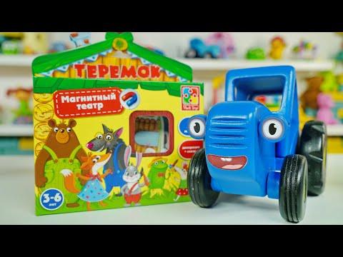 ТЕРЕМОК - Синий трактор влог - Сказки для детей