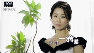 【MV首播】林姍-一滴淚(官方完整版MV) HD