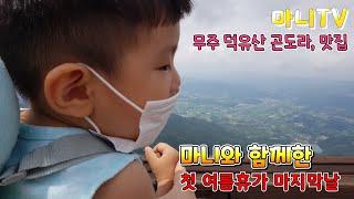 무주덕유산곤도라, 무주맛집[마니TV]여름휴가 마지막날