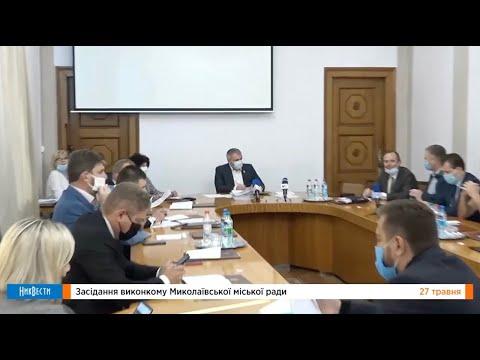 НикВести: Трансляция // Заседание исполкома Николаевского горсовета