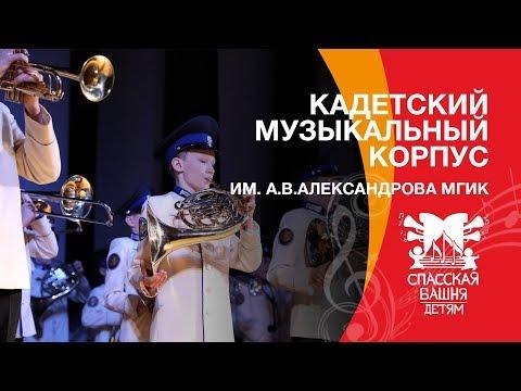 Кадетский музыкальный корпус им. А.В.Александрова МГИК