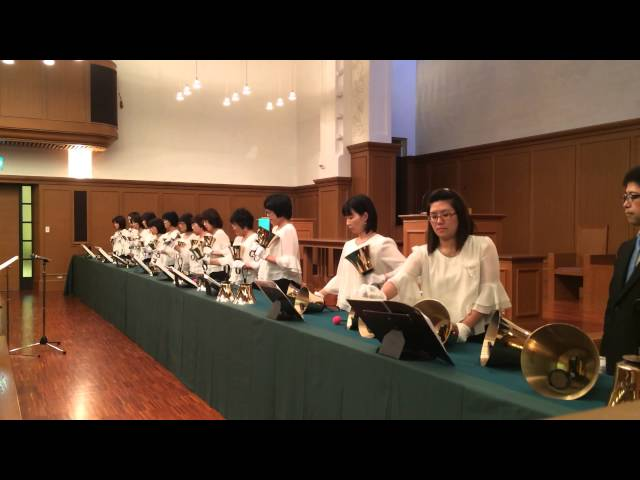 Handbells ハンドベル, All Creatures of Our God and King, Ding Dong Ringers (Dir. Nozomu Abe) 2015