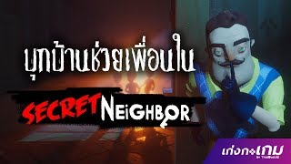 [LIVE] Secret Neighbor บุกบ้านช่วยเพื่อน!
