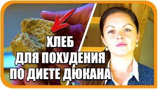Хлеб из отрубей  по дюкану , рецепт для этапа Атака, для похудения, без муки, без масла
