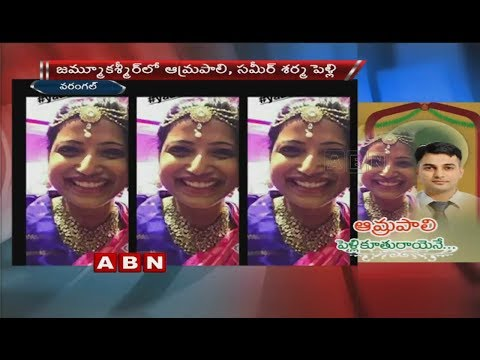 Warangal Urban Collector Amrapali Wedding Photos Goes Viral | ABN Telugu