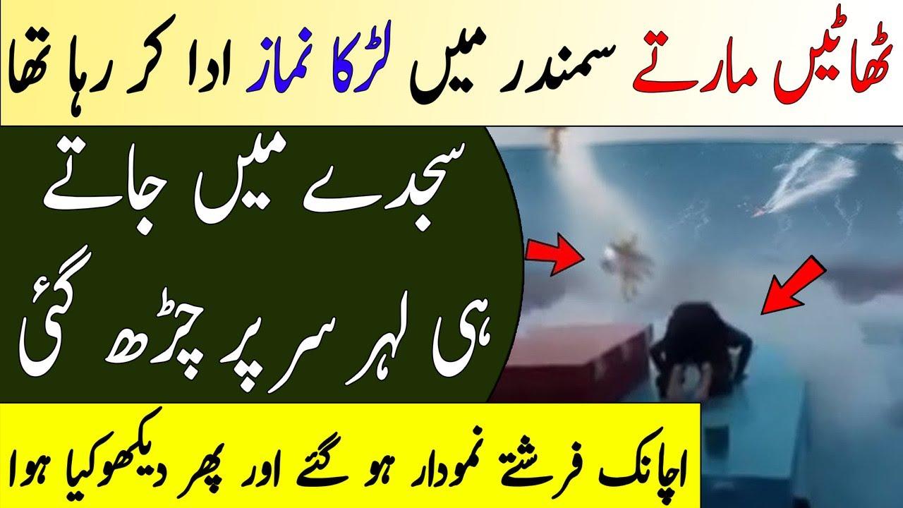 Miracle Of Namaz Happened In The Sea || Faith that split the sea