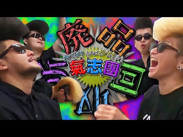 氣志團廃品回収所【氣志團TV】