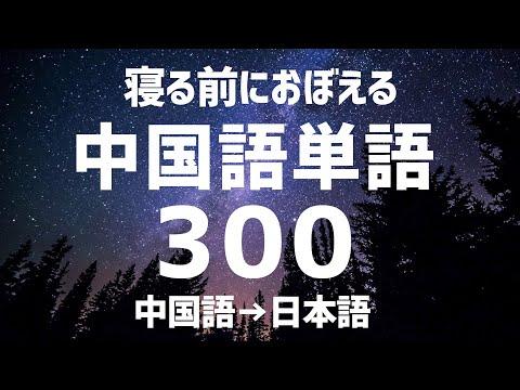 【2021年中国語聞き流し】中国語の耳を作る!初級単語リスニング(寝る前に覚える)