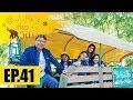 เที่ยววิถีไทย | EP.41 เพชรบูรณ์ | 7 มกราคม 61