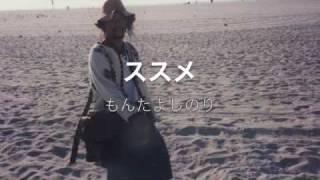 未発表曲【ススメ】サビバージョン もんたよしのりオフィシャルブログ h...