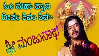 Sri Manjunatha-Kannada Movie Songs   Om Mahapraana Deepam Video Song   TVNXT