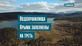 Водохранилища Крыма заполнены лишь на треть