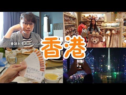 约秋雯参旅行团去香港迪士尼,刘德华演唱会中场取消