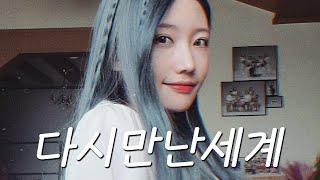 다시 만난 세계 (Into The New World) - 소녀시대 (Girls' Generation/…