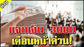 ข่าวดี ด่วนแจกเงิน 3000 เดือนหน้า ใครจะได้บ้างมาดูกัน #เราไม่ทิ้งกันล่าสุด #บัตรคนจน #บัตรสวัสดิการแ