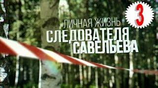 Личная жизнь следователя Савельева (2015) 3 серия
