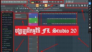 ►បង្ហាពីលក្ខណ:របស់កម្មវិធី FL Studio 20