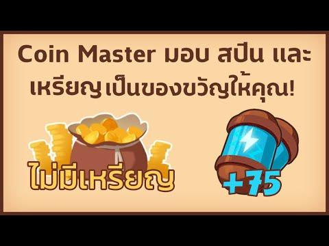 Coin Master ฟรีสปิน และ เหรียญ ลิงค์ 01.11.2020