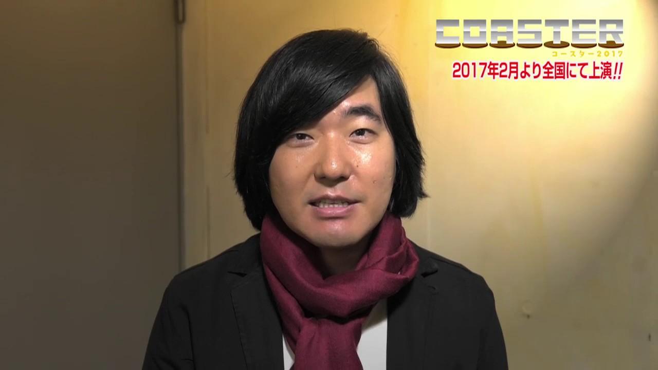 舞臺「COASTER 2017」 出演者コメント~本多力(ヨーロッパ企畫 ...