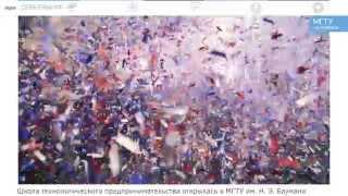Школа технологического предпринимательства открылась в МГТУ им. Н. Э. Баумана