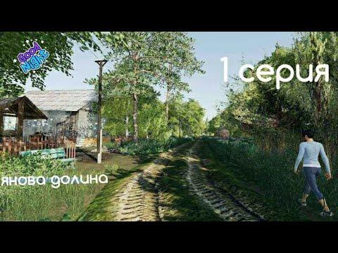 Янова долина фс 19 1 серия