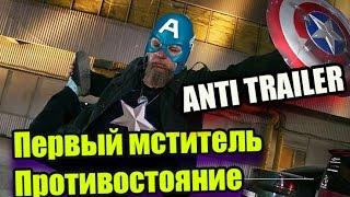 Первый мститель: Противостояние Русский АНТИ ТРЕЙЛЕР