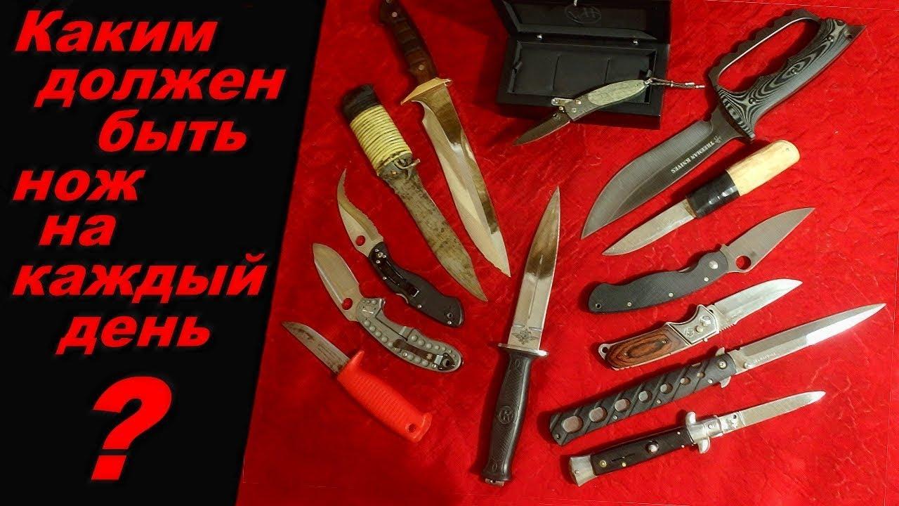 Выбор ножа для повседневного ношения (EDC) - советы честного консультанта.