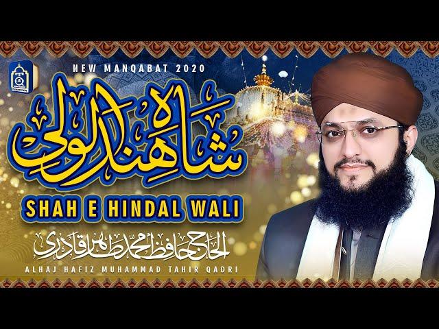 Super hit Manqabat | Khuwaja Ghareeb Nawaz | Hafiz Tahir Qadri