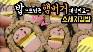 밥으로만든 햄버거 김밥만들기/소세지김밥/어린이집 소풍도…