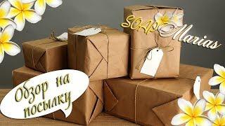 Обзор посылки №3 ♥ Силиконовая форма, коробочки-сердечки и другое ♥ Мыловарение