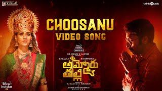 Ammoru Thalli   Choosanu Video Song   RJ Balaji   Nayanthara   Girishh Gopalakrishnan   Jairam