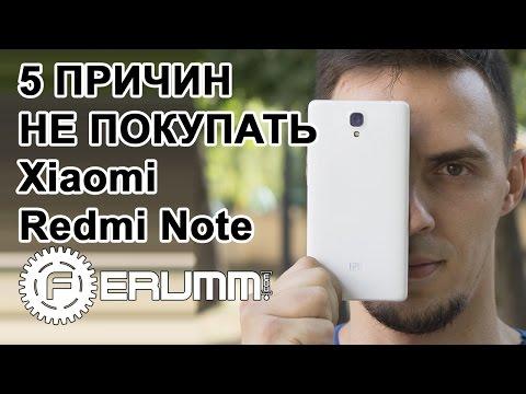 5 ПРИЧИН НЕ ПОКУПАТЬ Xiaomi Redmi Note. Слабые места смартфона Redmi Note от UADROID и FERUMM.COM