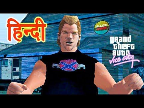 GTA Vice City - Gun Runner