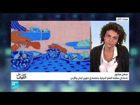 -العفو الدولية- تدعو لبنان لإلغاء نظام الكفالة لعاملات المنازل المهاجرات  - نشر قبل 5 ساعة