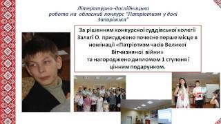 Презентація педагогічного досвіду 2013