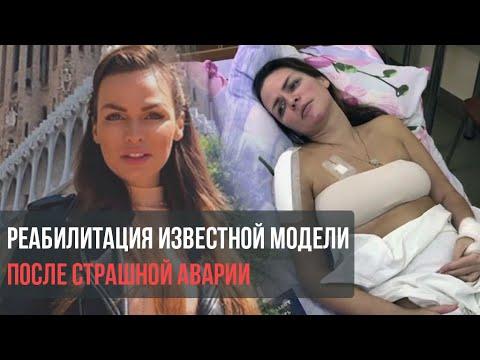 """Начать заново ходить. 1-ая вице мисс """"Краса России """" Евгения Сметанина на реабилитации после аварии."""