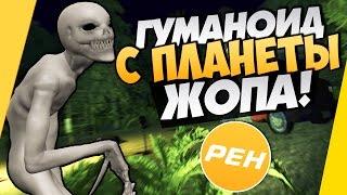 Rake Multiplayer - Гуманоид с планеты Жопа