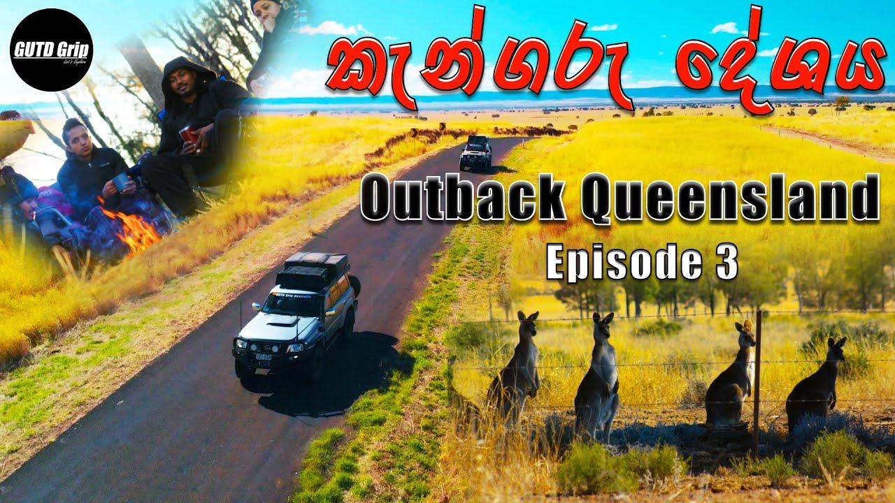 Outback Australia Camping Trips | Episode 3 | GUTD Grip | Sinhala