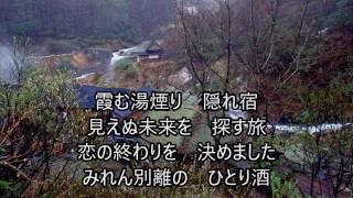 演歌歌手『山元(やまもと)いずみ』さんの最新シングル『夢灯り(ゆめ...