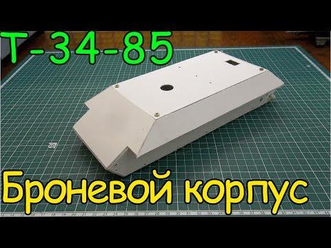 Как сделать Т-34-85 - Броневой корпус (2 серия)