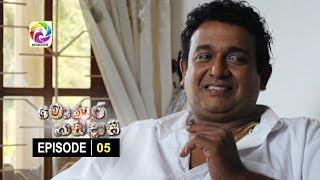 Monara Kadadaasi Episode 05 || මොණර කඩදාසි | සතියේ දිනවල රාත්රී 10.00 ට ස්වර්ණවාහිනී බලන්න... Thumbnail