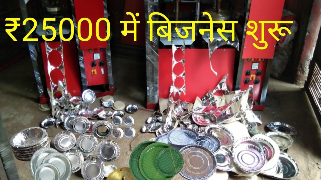 घर बैठे ₹25000 में शुरू करें बिजनेस, दोना, थाली, पेपर प्लेट मेकिंग बिजनेस,high profit business ideas