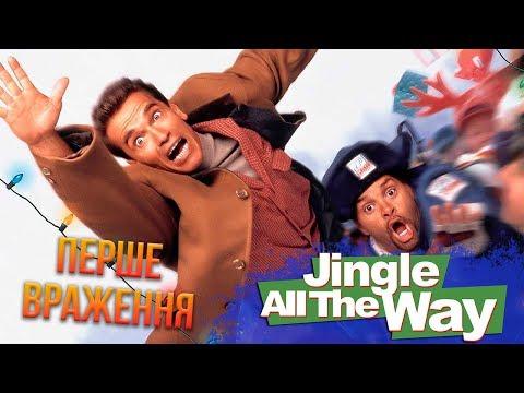 Подарунок на різдво (1996) / Перше враження #2 - [ПОДКАСТ]