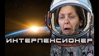 ИНТЕРПЕНСИОНЕР   Мари Говори, Джон Каллиган