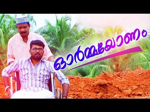 ഓർമ്മയോണം   Onam Songs Malayalam  ...