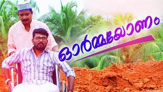 ഓർമ്മയോണം | Onam Songs Malayalam | Rajesh Athikkayam Kavithakal | Malayalam Kavithakal Ormayonam